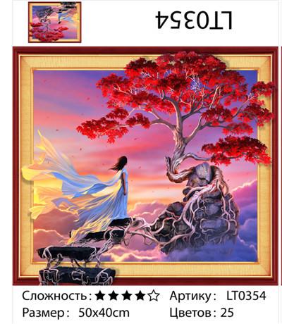 """АМ3D LT0354 """"Девушка у красного дерева"""", 40х50 см"""