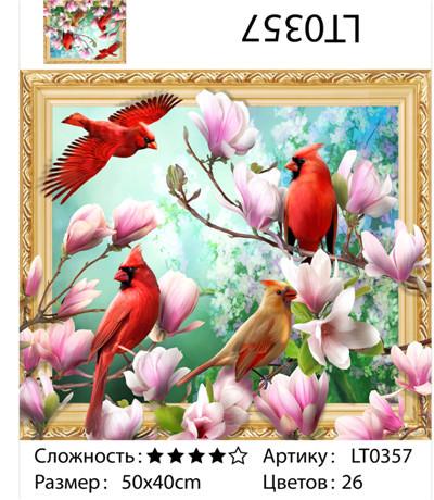 """АМ3D LT0357 """"Кардиналы на розовых цветах"""", 40х50 см"""