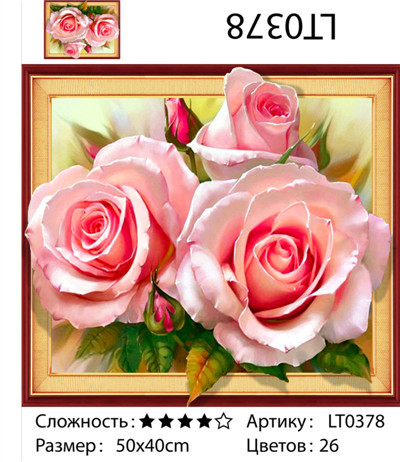 """АМ3D LT0378 """"Три розовых розы"""", 40х50 см"""