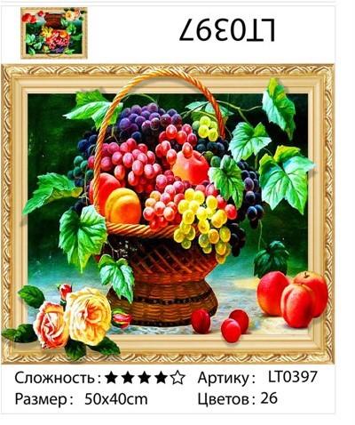 "АМ3D LT0397 ""Корзина с виноградом"", 40х50 см"