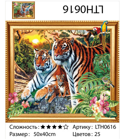 "АМ3D LTН0616 ""Тигриная семья"", 40х50 см"