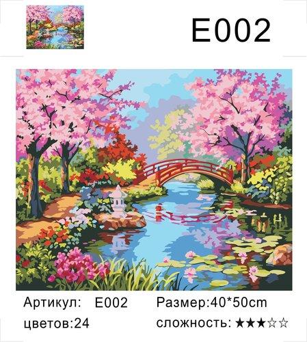 """РН Е002 """"Розовые деревья у моста"""", 40х50 см"""