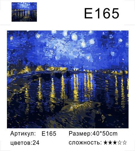 """РН Е165 """"Звездная ночь над Роной"""", 40х50 см"""