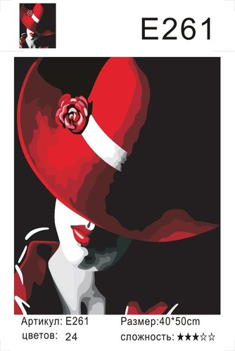 "РН Е261 ""Дама в красной шляпе в тени"", 40х50 см"