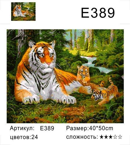 """РН Е389 """"Тигрица и два тигренка"""", 40х50 см"""
