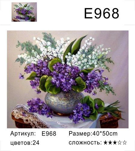 """РН Е968 """"Сирень и ландыши в серой вазе"""", 40х50 см"""