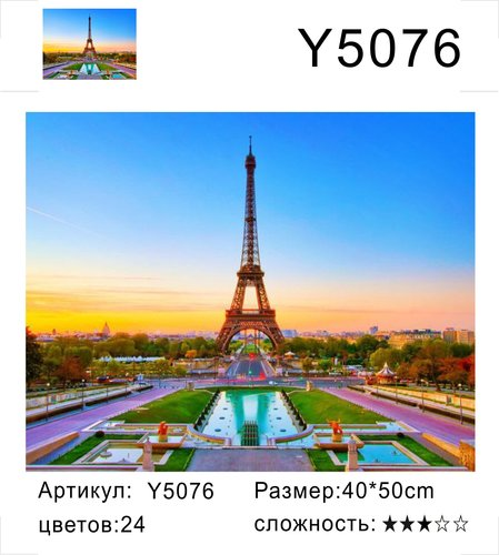 """РН Y5076 """"Эйфель на рассвете"""", 40х50 см"""