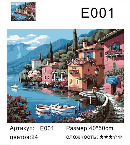 """РН Е001 """"Лодки у розовых домов"""", 40х50 см"""