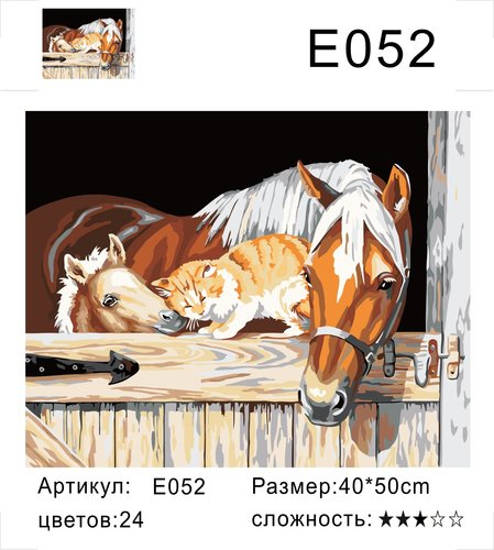"РН Е052 ""Лошадь, жеребенок, котенок"", 40х50 см"