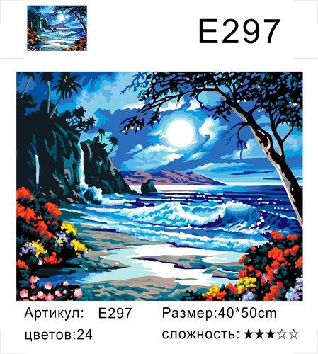 """РН Е297 """"Прибой лунной ночью"""", 40х50 см"""