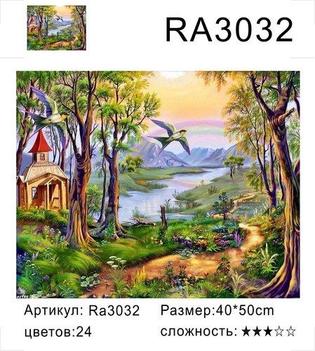 "РН RA3032 ""Ласточка, речка, тропинка"", 40х50 см"