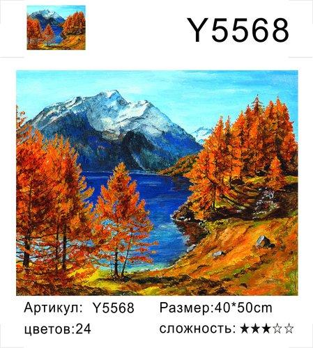 "РН Y5568 ""Осень в горах"", 40х50 см"