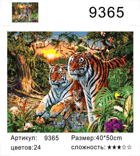 """РН 9365 """"Семья тигров"""", 40х50 см"""