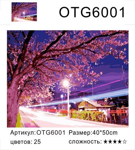 """РН OTG6001 """"Дерево, дорога, фонарь"""", 40х50 см"""