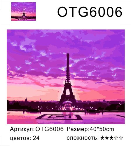 "РН OTG6006 ""Лиловое небо над Эйфелем"", 40х50 см"