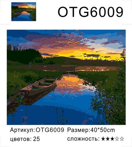 """РН OTG6009 """"Лодка у берега на рассвете"""", 40х50 см"""