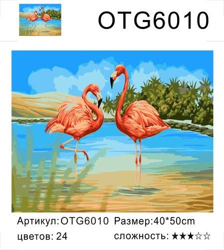 """РН OTG6010 """"Два фламинго"""", 40х50 см"""