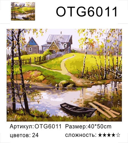 "РН OTG6011 ""Лодка на реке у помостков"", 40х50 см"