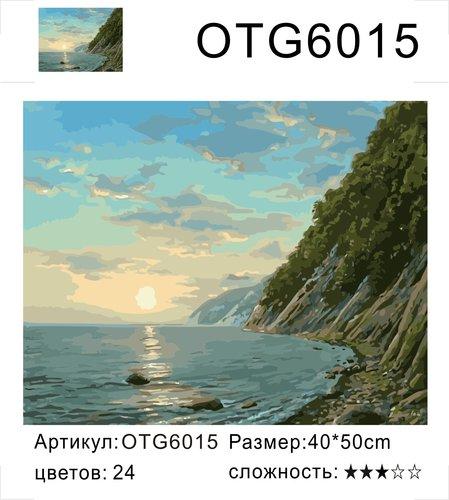 "РН OTG6015 ""Морской берег"", 40х50 см"