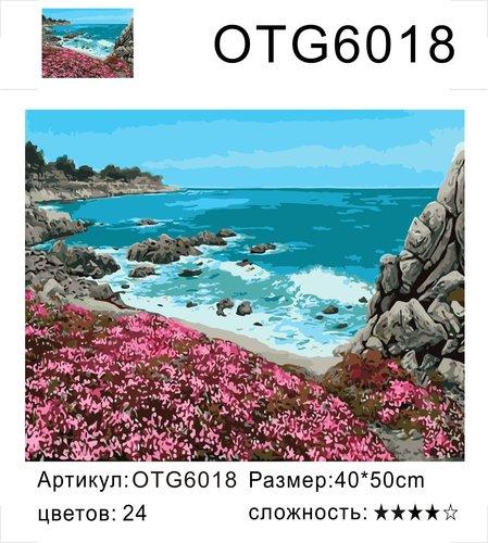 "РН OTG6018 ""Розовые цветы на морском берегу"", 40х50 см"