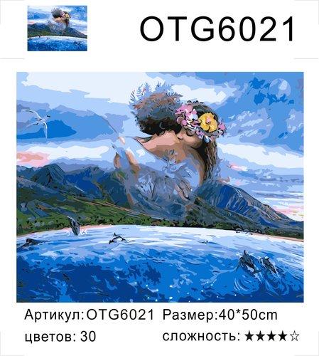 "РН OTG6021 ""Объятия над морем"", 40х50 см"
