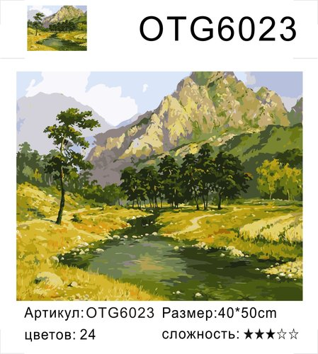 "РН OTG6023 ""Речка"", 40х50 см"