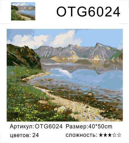"РН OTG6024 ""Горное озеро"", 40х50 см"