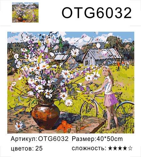 """РН OTG6032 """"Букет ромашек и девочка с велосипедом"""", 40х50 см"""