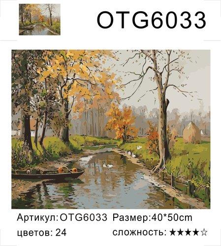 """РН OTG6033 """"Осенний пруд"""", 40х50 см"""