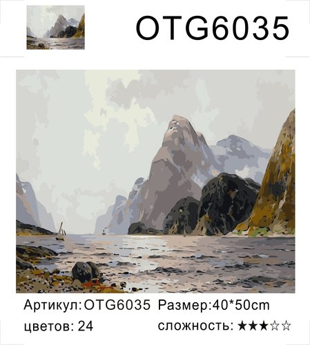 """РН OTG6035 """"Море, скалы"""", 40х50 см"""