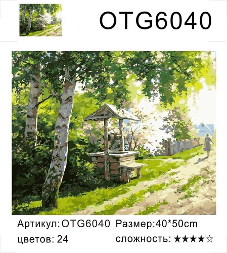 """РН OTG6040 """"Колодец у берез"""", 40х50 см"""