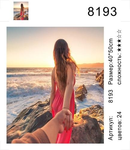 """РН 8193 """"Пойдем к морю"""", 40х50 см"""
