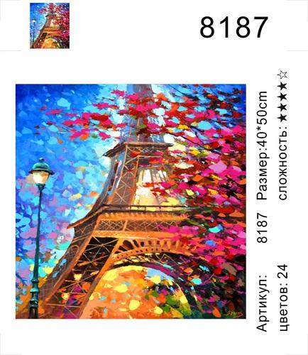 "РН 8187 ""Эйфель за розовым деревом"", 40х50 см"