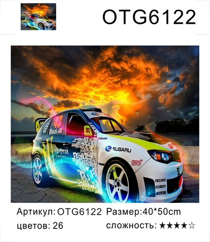"РН OTG6122 ""Subaru"", 40х50 см"