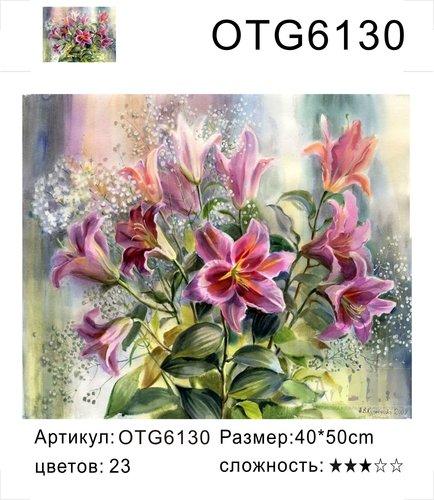 """РН OTG6130 """"Лилии"""", 40х50 см"""