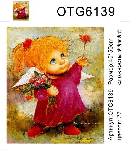 "РН OTG6139 ""Домовенок с цветком"", 40х50 см"