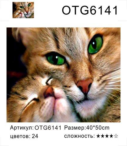 """РН OTG6141 """"Кошка с котенком"""", 40х50 см"""