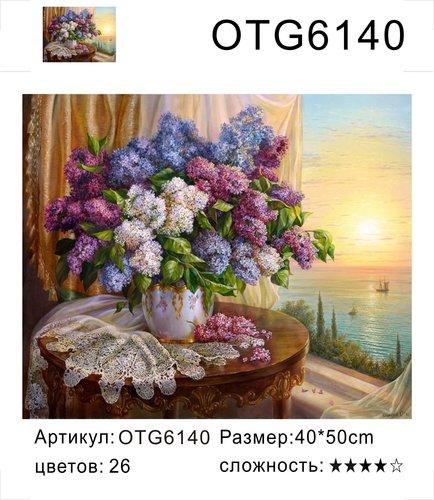 "РН OTG6140 ""Букет сирени у окна"", 40х50 см"