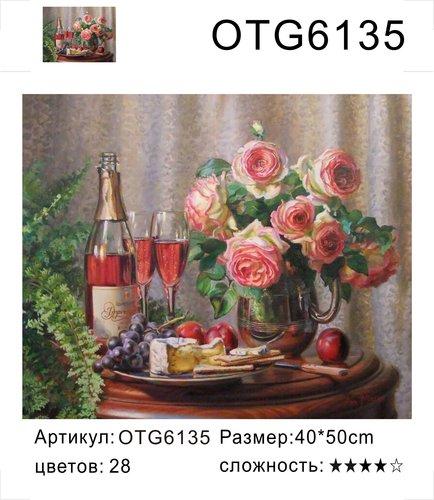 """РН OTG6135 """"Шампанское и розы"""", 40х50 см"""