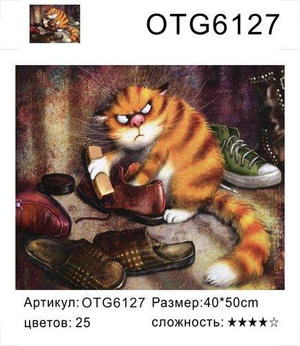 "РН OTG6127 ""Злой кот"", 40х50 см"