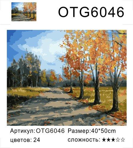 """РН OTG6046 """"Дорога вдоль деревьев"""", 40х50 см"""