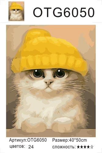 "РН OTG6050 ""Котенок в желтой шапке"", 40х50 см"