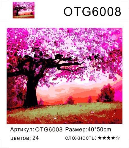 """РН OTG6008 """"Лиловое дерево"""", 40х50 см"""