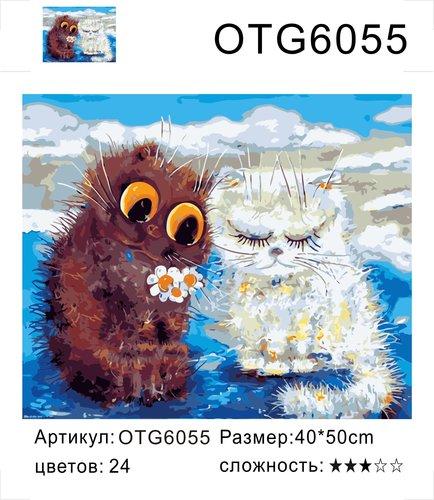 """РН OTG6055 """"Кот дарит кошке ромашки"""", 40х50 см"""