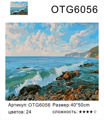 """РН OTG6056 """"Прибой"""", 40х50 см"""