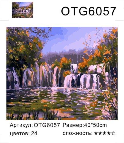 """РН OTG6057 """"Водопад"""", 40х50 см"""