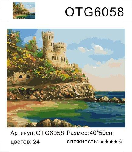 """РН OTG6058 """"Крепость на скале"""", 40х50 см"""