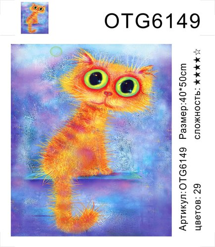 """РН OTG6149 """"Кот с большими глазами"""", 40х50 см"""