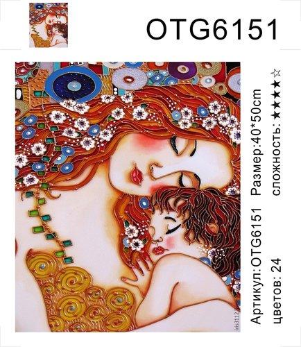 "РН OTG6151 ""Мать и дитя"", 40х50 см"