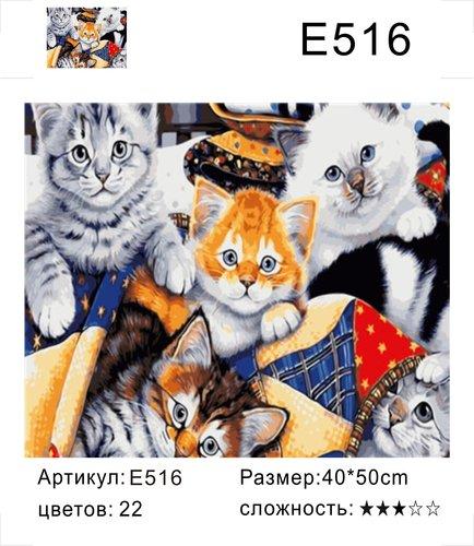 """РН Е516 """"Пять котят"""", 40х50 см"""
